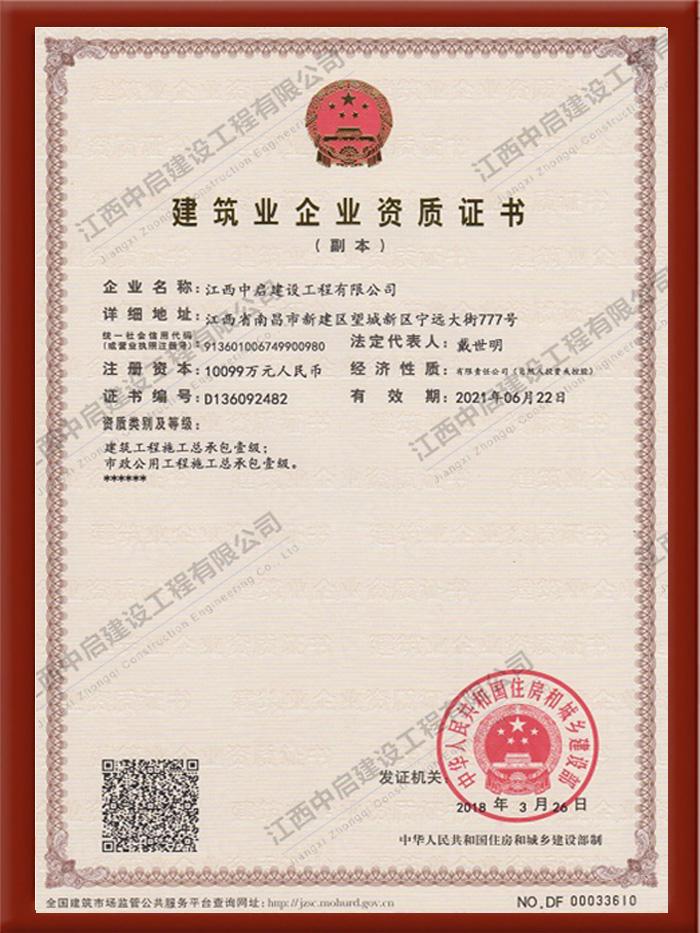 必威体育手机官网一级资质证书