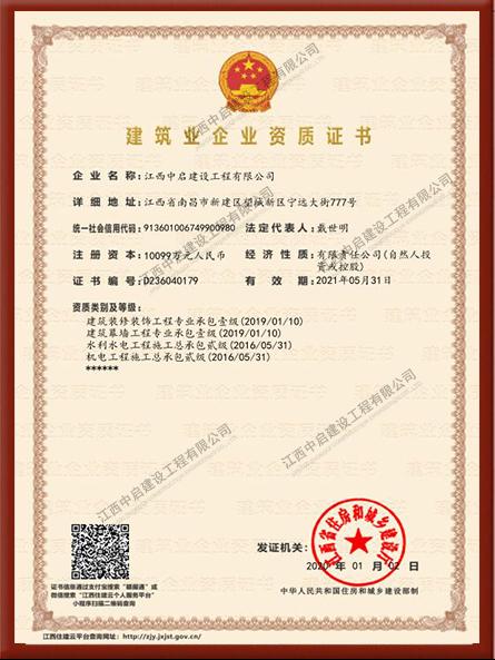 必威体育手机官网二级资质证书
