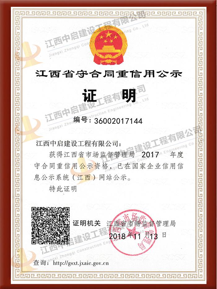 江西省重合同守信用2017年度